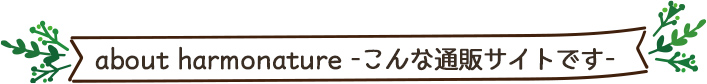 about harmonature こんな通販サイトです